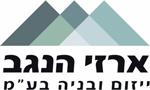 Arazi HaNegev לוגו